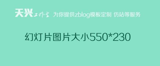 zblog 网站模板定制等